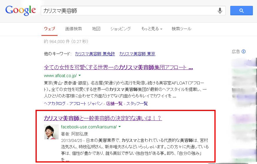 カリスマ美容師   Google 検索