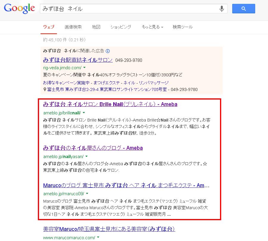 みずほ台 ネイル   Google 検索