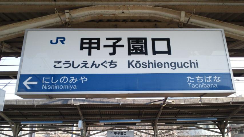 koushienguchi