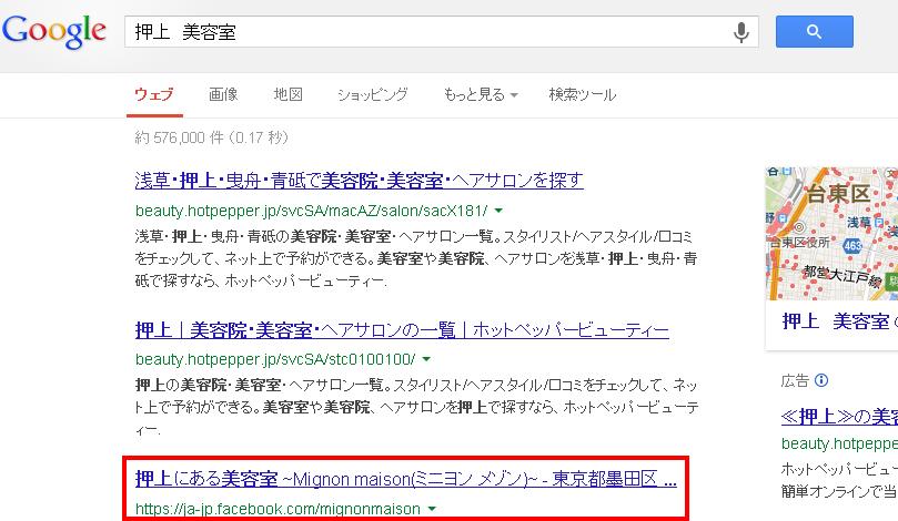 押上 美容室   Google 検索