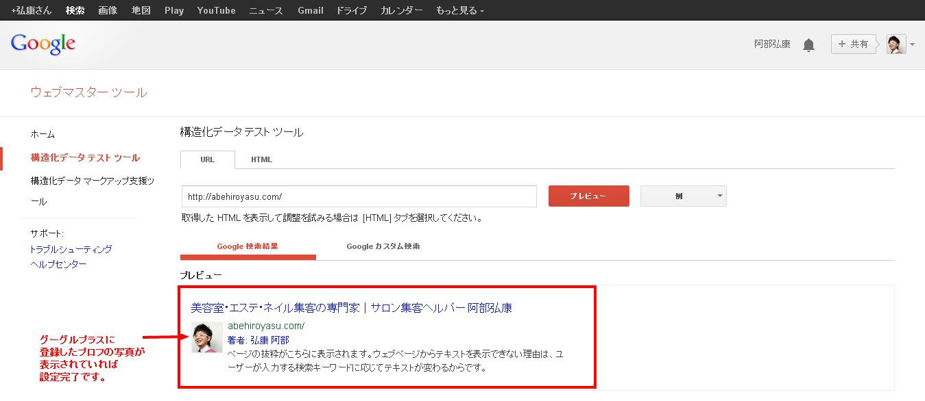 グーグルオーサーシップ4
