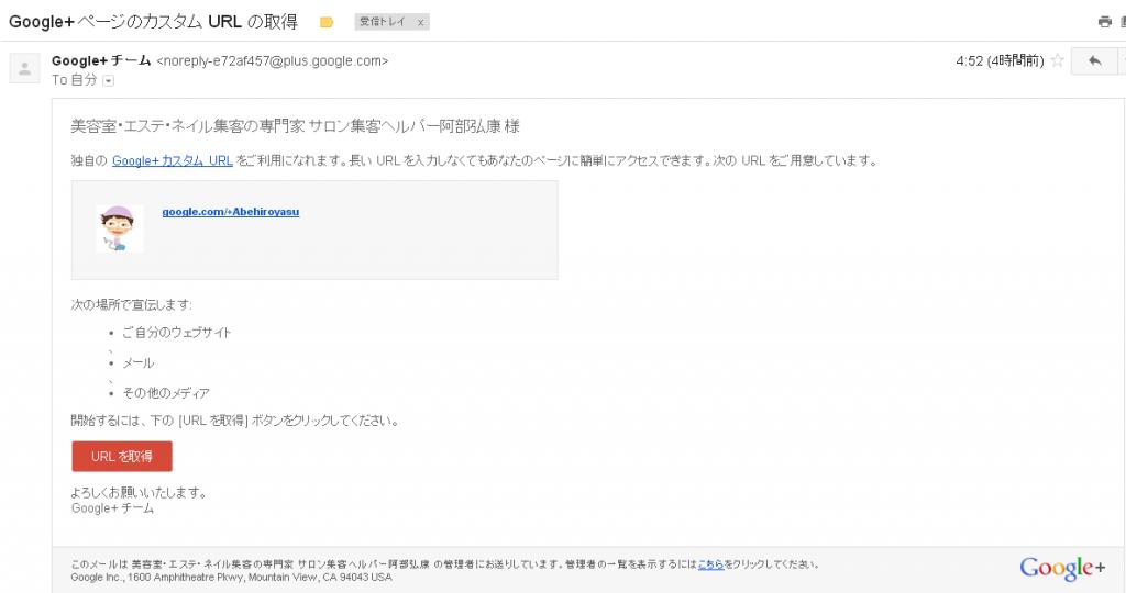 Google  ページのカスタム URL の取得  ①