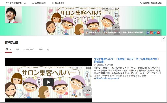 サロン集客ヘルパー Youtube