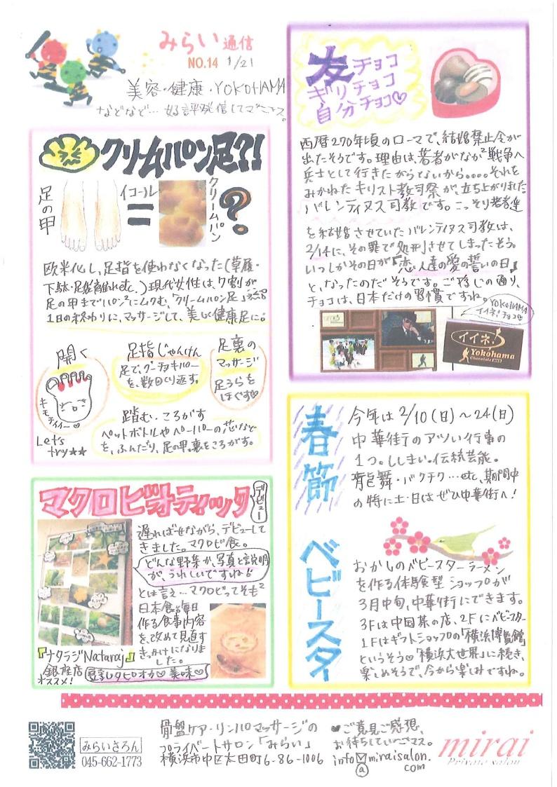 リピート率80%以上を誇るミライサロンのオーナー新垣さん手作りニュースレター