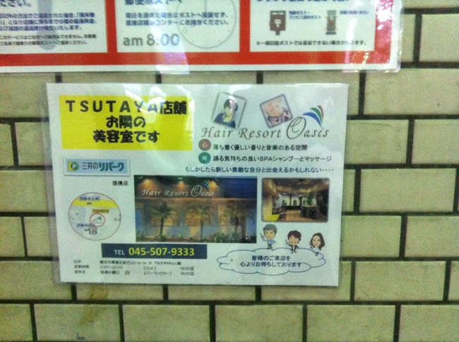 TSUTAYA(ツタヤ)で、珍百景?!2