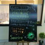 大井町 美容室 看板