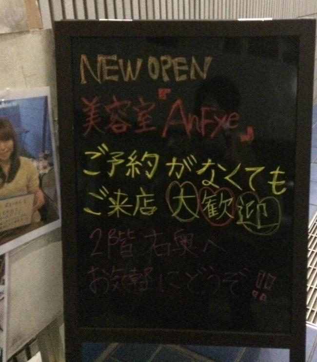 美容室の前を通りがかる人に訴求する美容室の手書き看板事例①