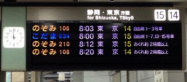 新幹線運休