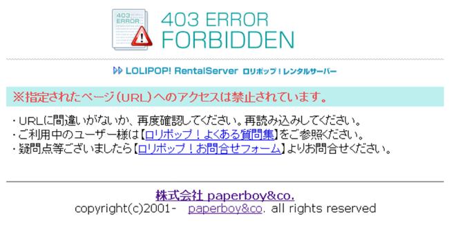 ロリポップ ワードプレスログインできない