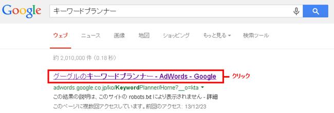 キーワードプランナー   Google 検索