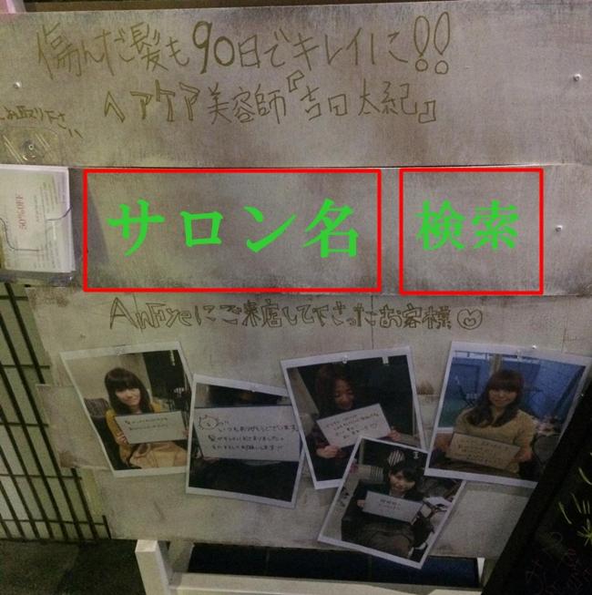 美容室の前を通りがかる人に訴求する美容室の手書き看板事例②
