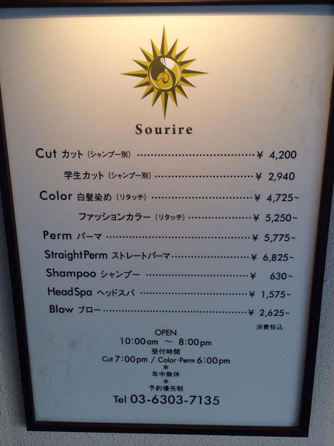 大井町 スーリール