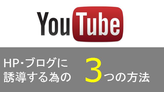 YouTubeから、ホームページ•ブログに誘導する3つの方法