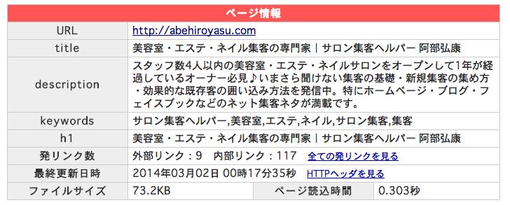スクリーンショット 2014-03-23 23.47.10