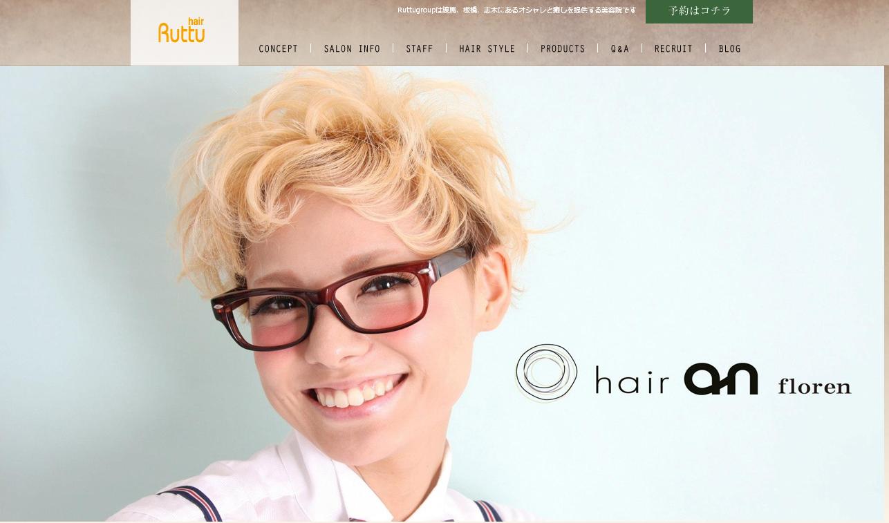 ルッツグループ公式サイト|美容室・美容院・ヘアサロン|練馬・板橋・志木