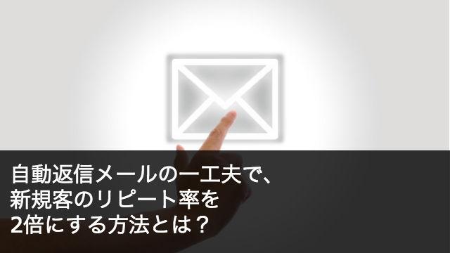 自動返信メールの一工夫で、新規客のリピート率を2倍にする方法とは?