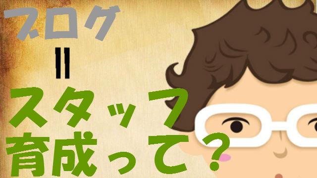 ブログ=スタッフ育成?