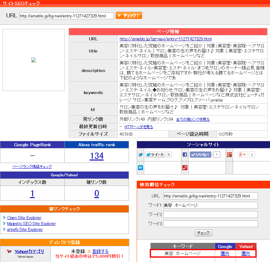 アメブロホームページ