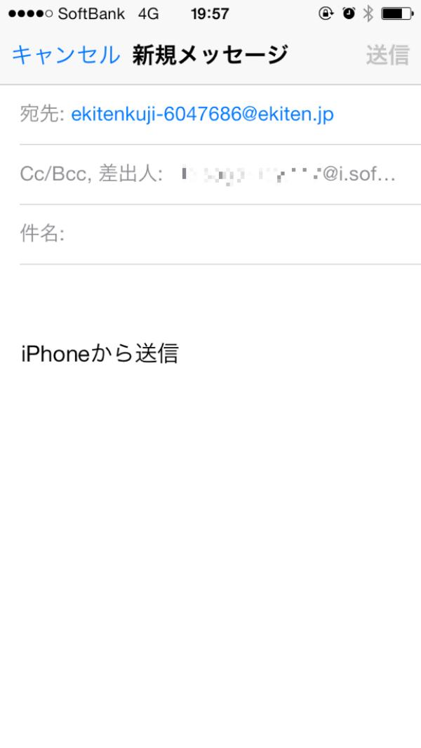 エキテン空メール送信