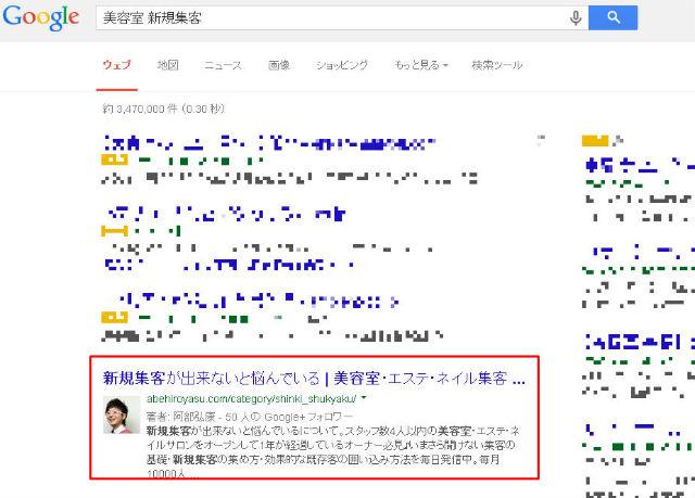 美容室 新規集客   Google 検索