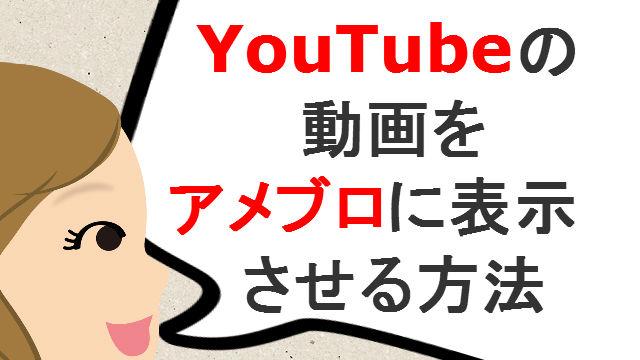 YouTubeの動画を、アメブロに表示させる方法