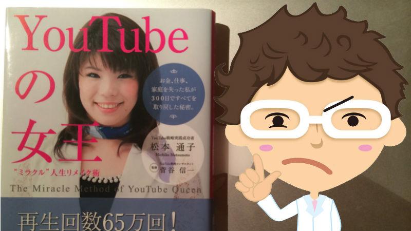 YouTubeの女王 ミラクル 人生リメイク術