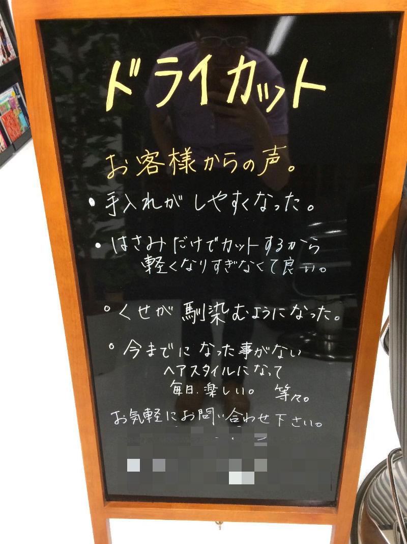 手書き看板にメニュー金額を掲載しなくても新規集客できる理由とは!?