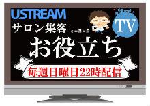 サロン集客お役立ちTV-220