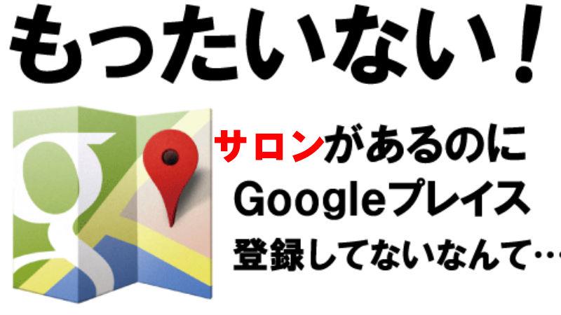 グーグルプレイス・グーグルマップ登録方法