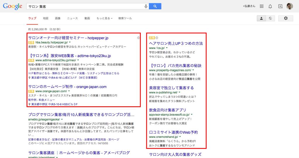 サロン 集客   Google 検索