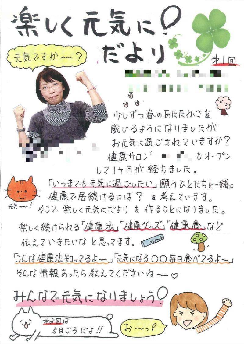 手書きチラシ①