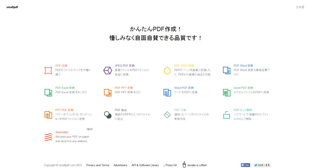 smallpdf.com   無料 PDF の変換はこちらでどうぞ!