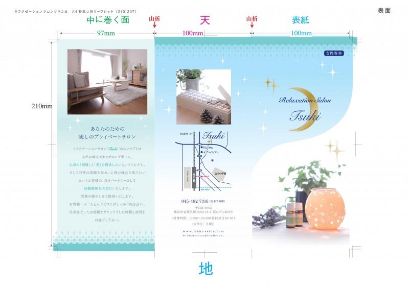 150618_tsuki_a4_reaflet