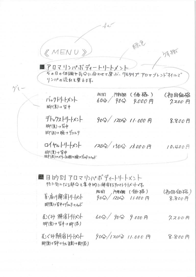 150618_tsuki_a4_reaflet3