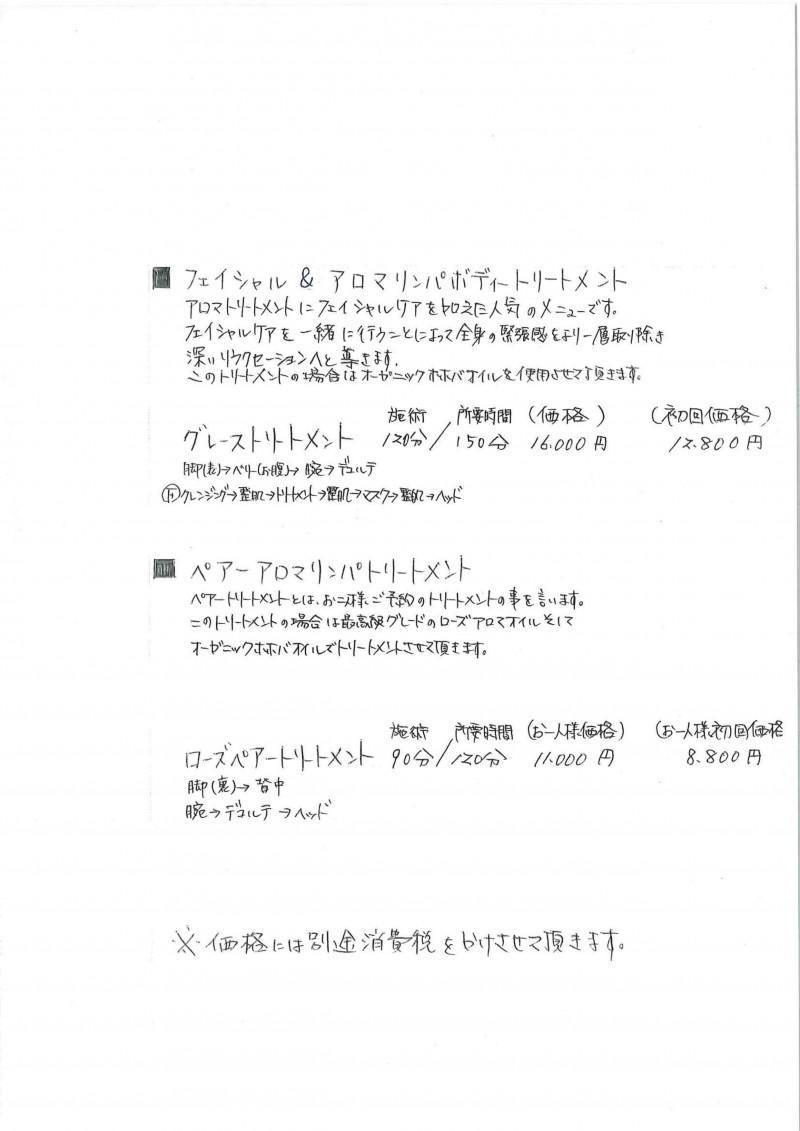 150618_tsuki_a4_reaflet4