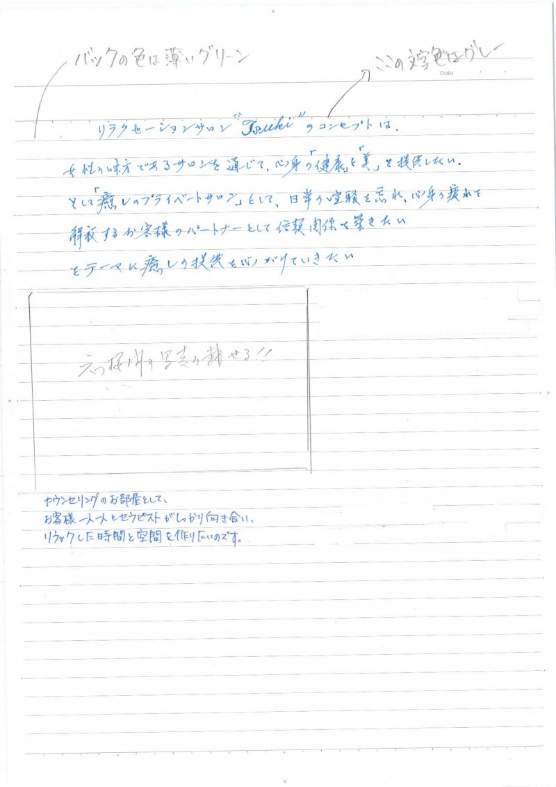 150618_tsuki_a4_reaflet6