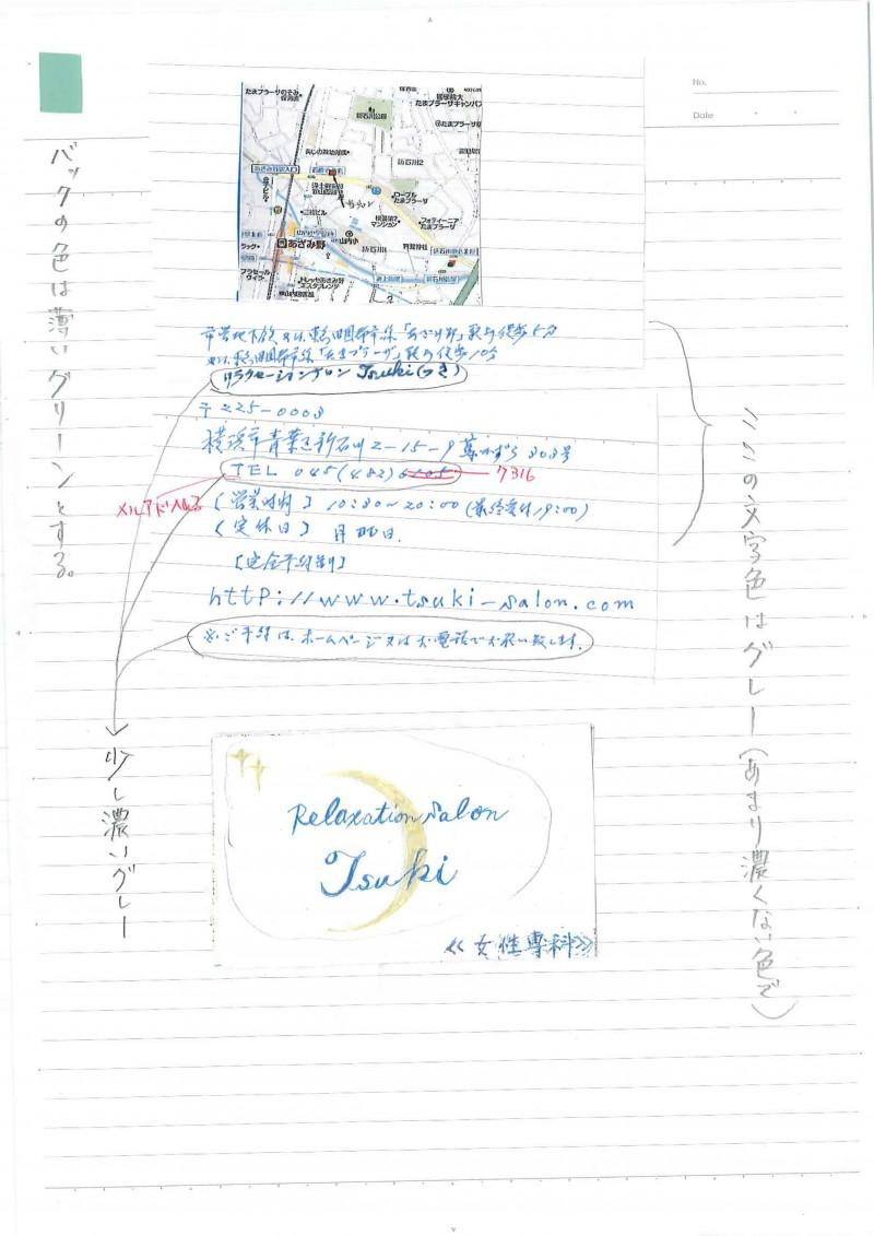 150618_tsuki_a4_reaflet7