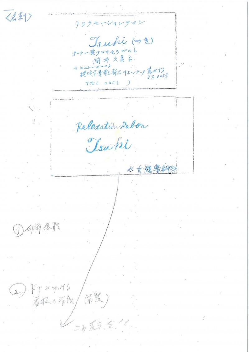 150618_tsuki_meishi2