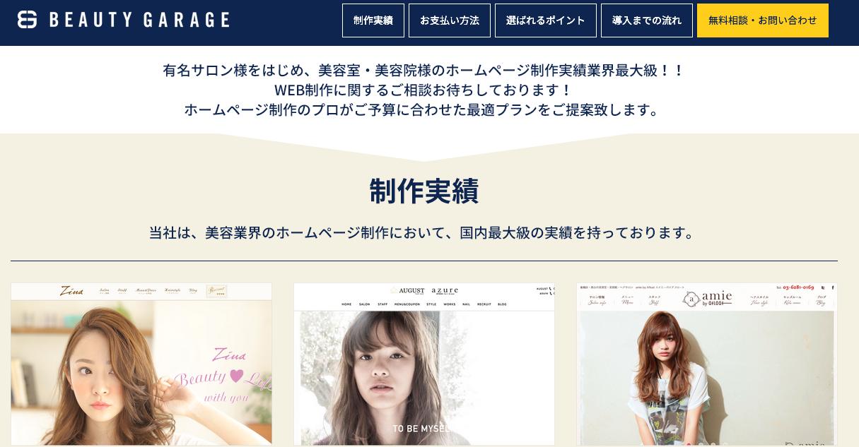 制作実績NO.1の美容室・ヘアサロンのホームページ作成・制作