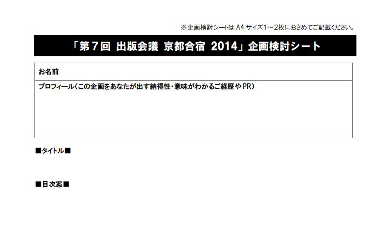 京都出版会議2014チラシ.pdf