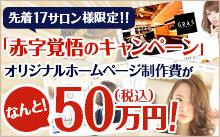美容室 ホームページ制作・作成 赤字覚悟キャンペーン