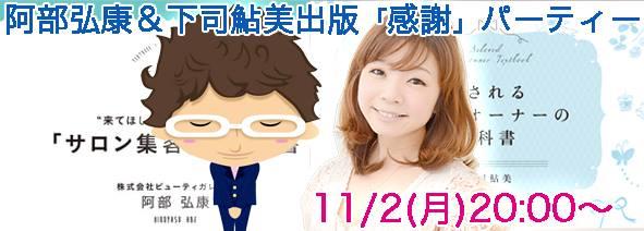 出版記念パーティー開催 in 渋谷(2015年11月2日 20時〜)