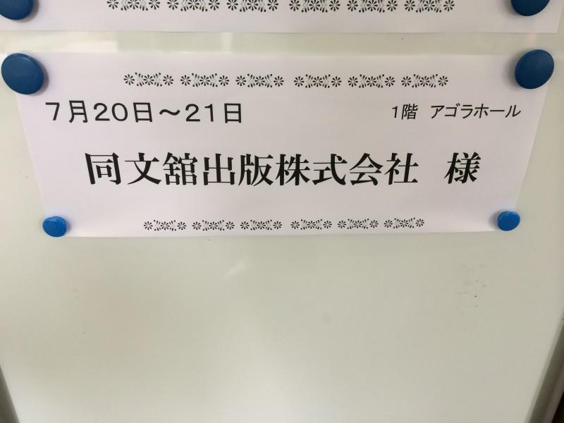 同文館出版株式会社 出版合宿2014