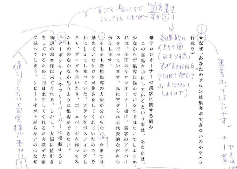 「サロン集客」戸井田コメント(1章).pdf