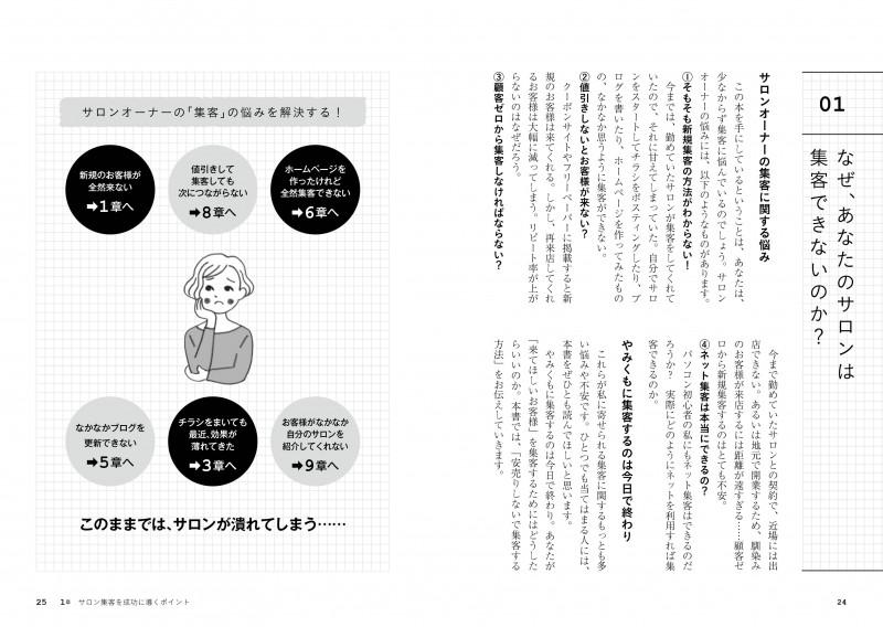 honbun_1-01