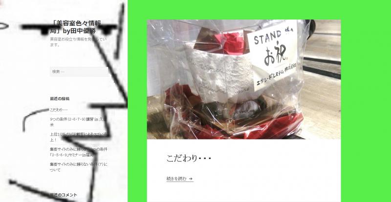 「美容室色々情報局」by田中優勝   美容室お役立ち情報を発信しています。