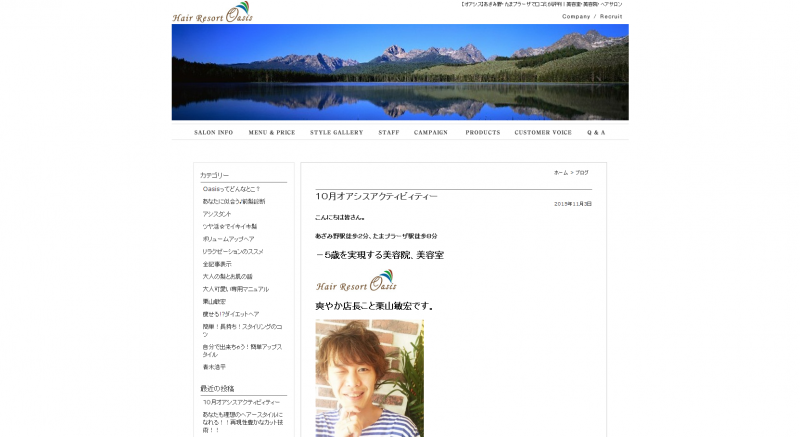 ブログ   【オアシス】あざみ野・たまプラーザで口コミが評判|美容室・美容院・ヘアサロン
