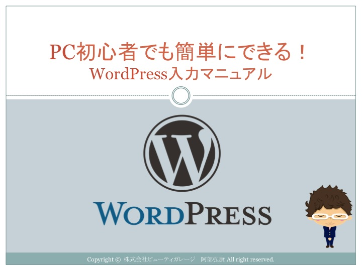 WordPress入力マニュアル