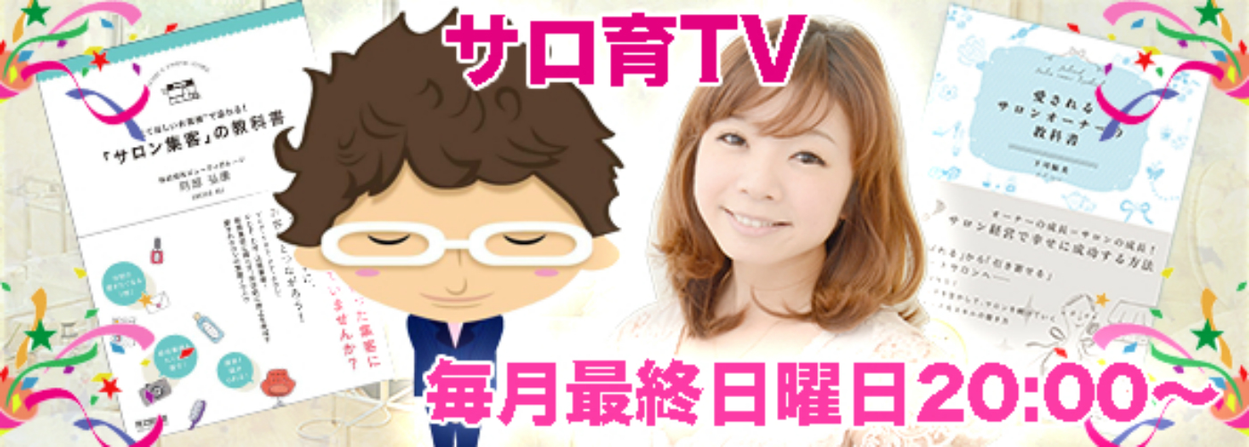 幸せサロン育成TV