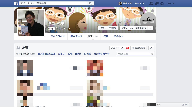 阿部 弘康のFacebook友達